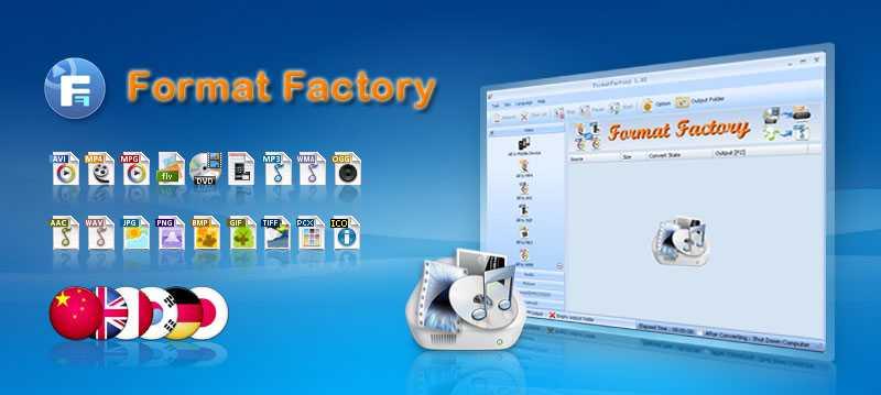 Format Factory (медиа конвертер)