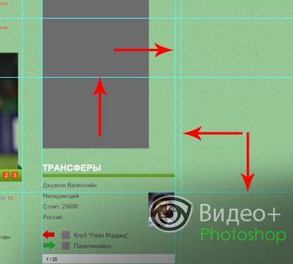 Направляющие в Adobe Photoshop