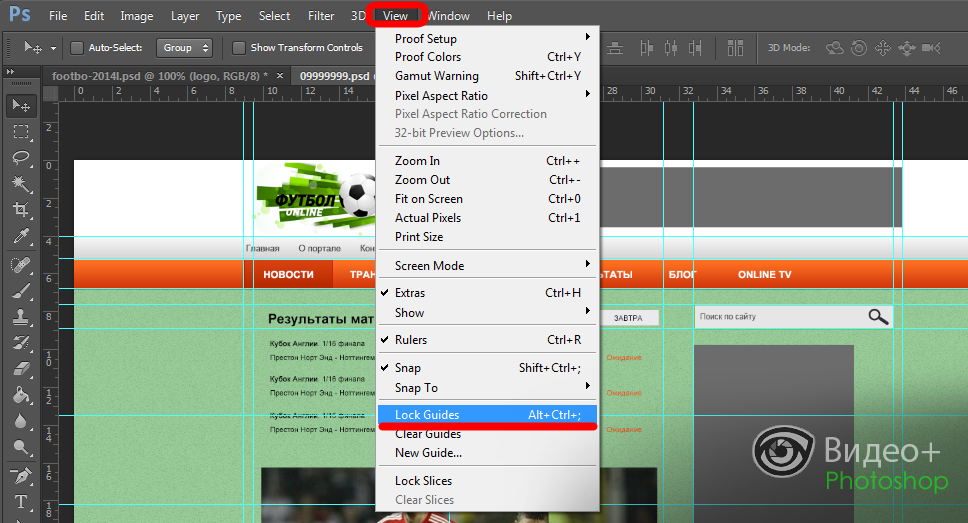 Зафиксировать направляющие в Adobe Photoshop