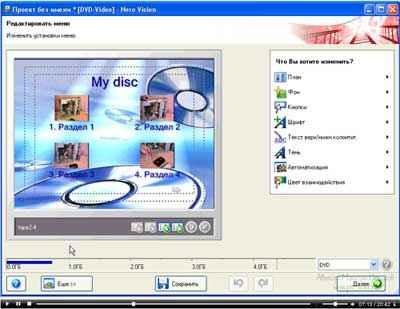 Создание DVD-диска в NERO Vision