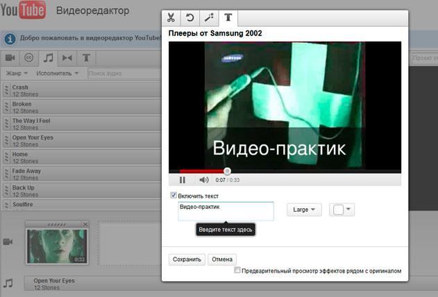 Как загрузить видео на YouTube